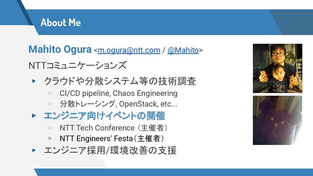 About Me Mahito Ogura <m.ogura@ntt.com / @Mahit...