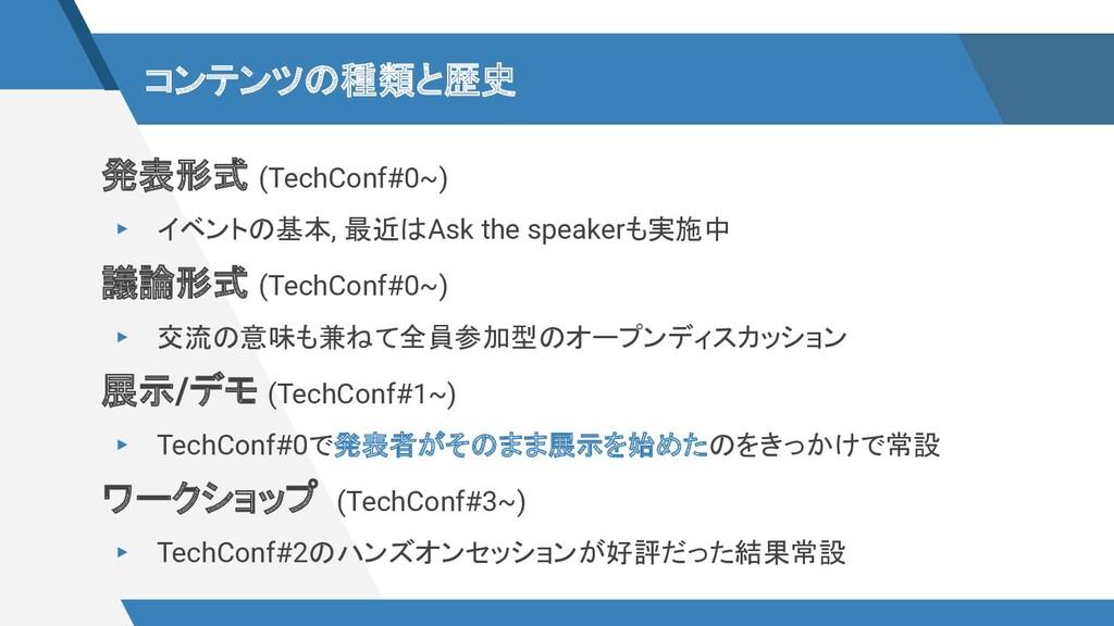 発表形式 (TechConf#0~) ▸ イベントの基本, 最近はAsk the speake...