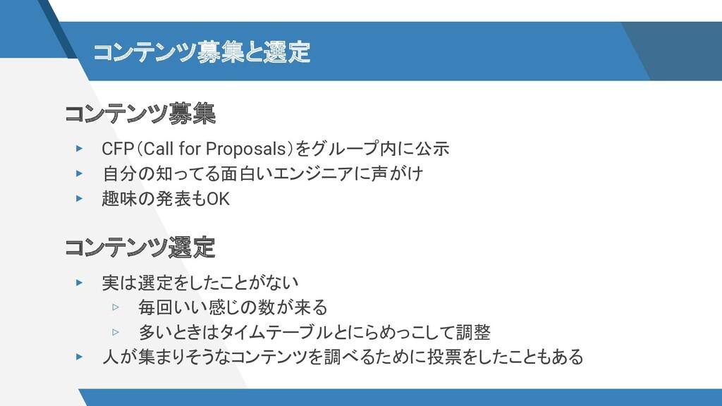 コンテンツ募集と選定 コンテンツ募集 ▸ CFP(Call for Proposals)をグル...