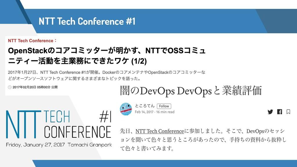 NTT Tech Conference #1
