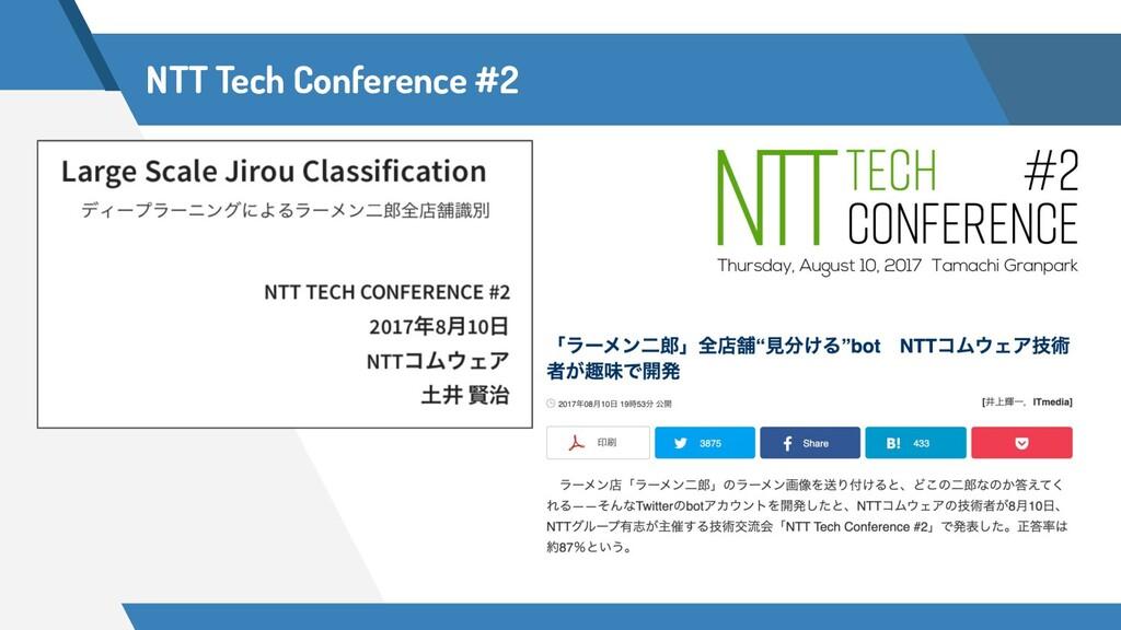 NTT Tech Conference #2