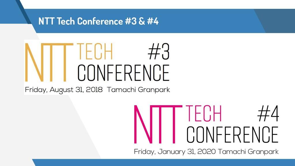 NTT Tech Conference #3 & #4
