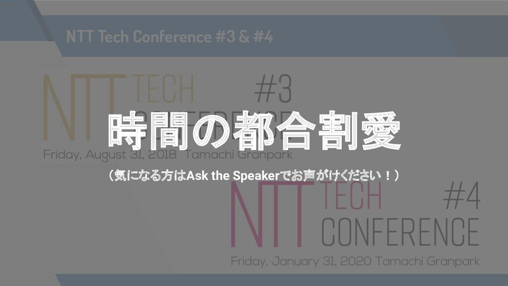 NTT Tech Conference #3 & #4 時間の都合割愛 (気になる方はAsk ...