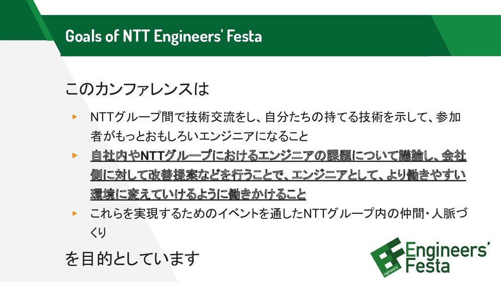 Goals of NTT Engineers' Festa このカンファレンスは ▸ NTTグ...