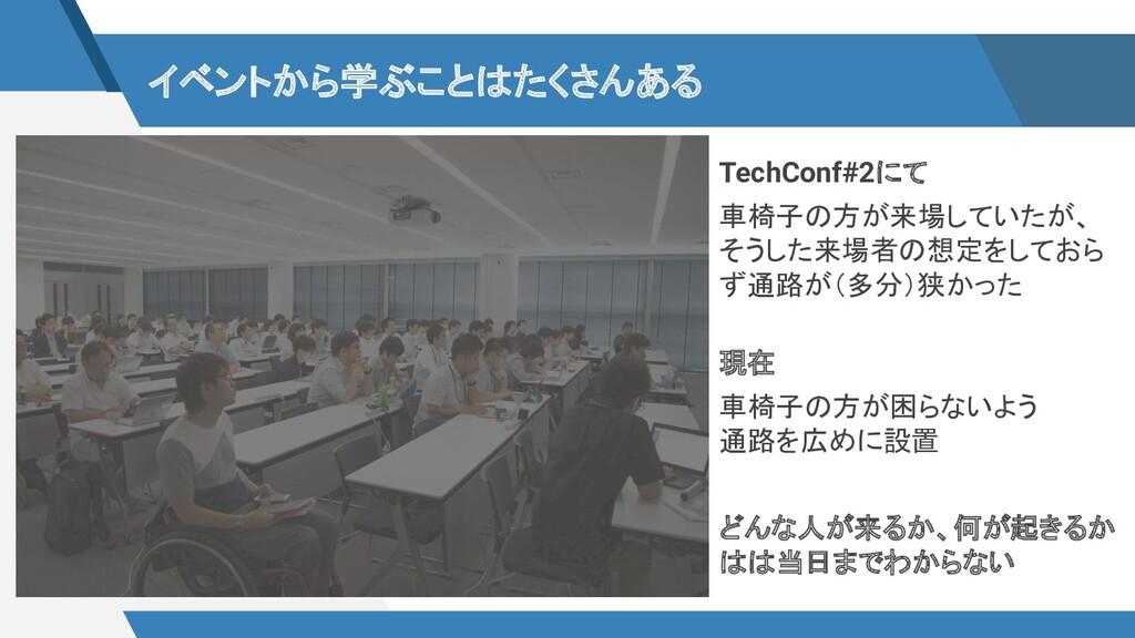 イベントから学ぶことはたくさんある TechConf#2にて 車椅子の方が来場していたが、 そ...