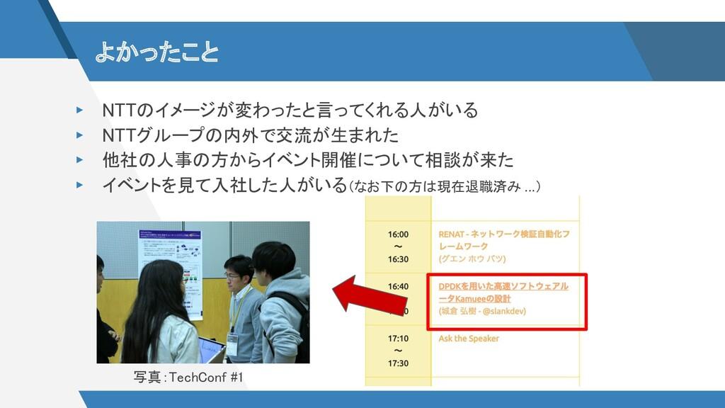 よかったこと ▸ NTTのイメージが変わったと言ってくれる人がいる ▸ NTTグループの内外で...