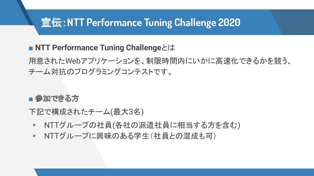 宣伝:NTT Performance Tuning Challenge 2020 ■ NTT ...