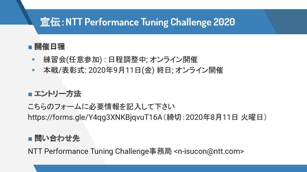 宣伝:NTT Performance Tuning Challenge 2020 ■ 開催日程...