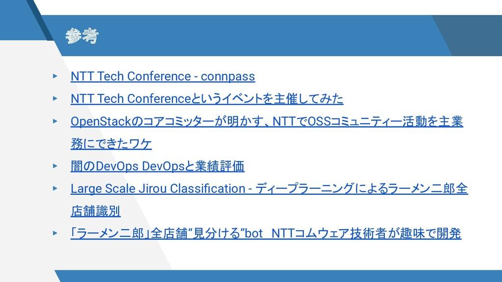 参考 ▸ NTT Tech Conference - connpass ▸ NTT Tech ...