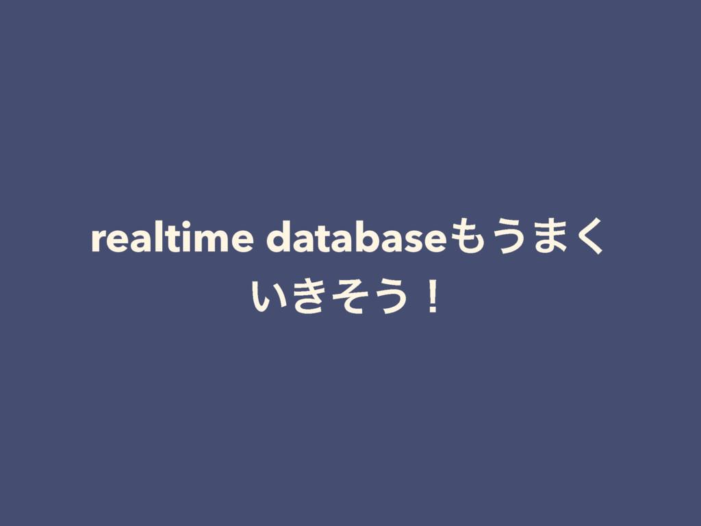 realtime database͏·͘ ͍͖ͦ͏ʂ