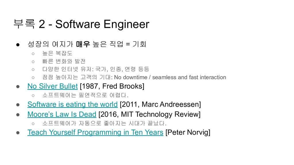 부록 2 - Software Engineer ● 성장의 여지가 매우 높은 직업 = 기...