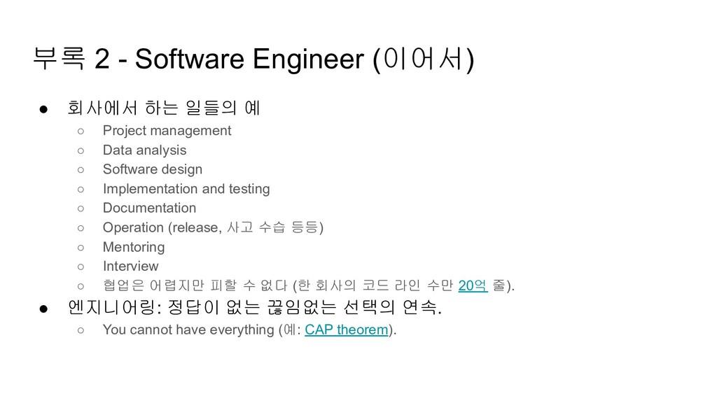 부록 2 - Software Engineer (이어서) ● 회사에서 하는 일들의 예 ...
