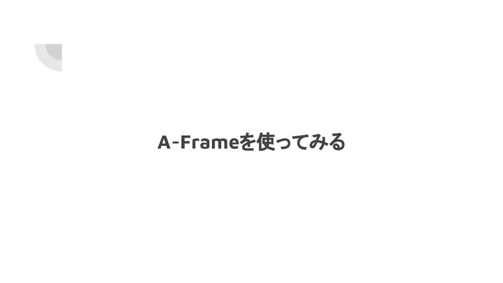A-Frameを使ってみる