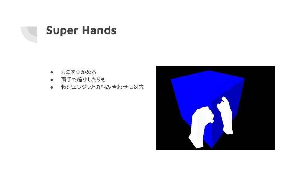 Super Hands ● ものをつかめる ● 両手で縮小したりも ● 物理エンジンとの組み合...