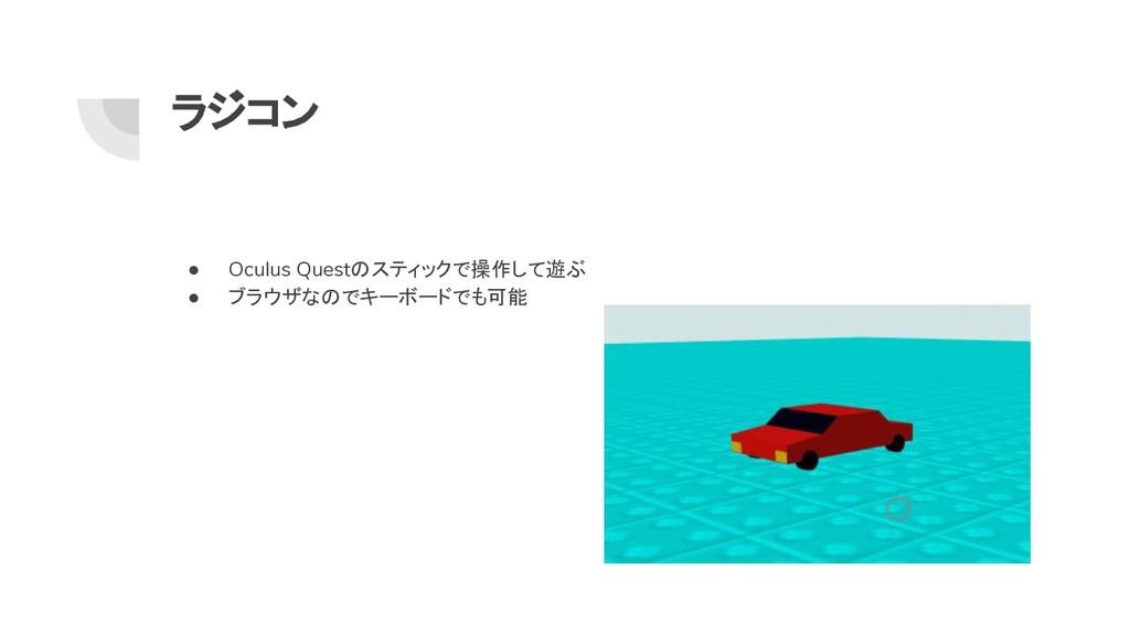 ラジコン ● Oculus Questのスティックで操作して遊ぶ ● ブラウザなのでキーボード...
