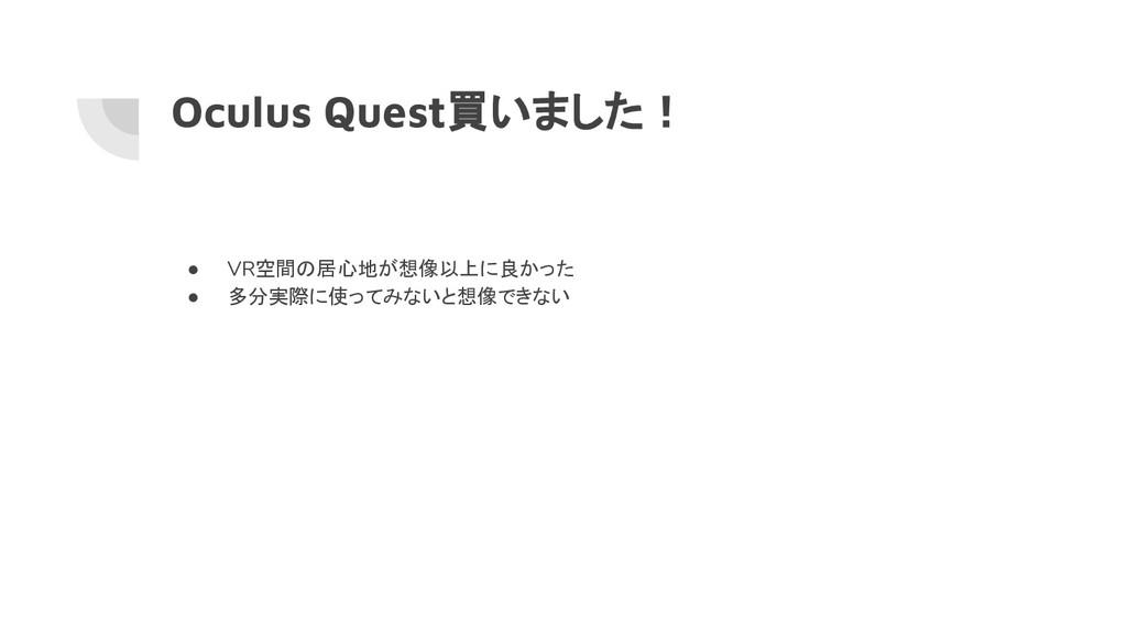 Oculus Quest買いました! ● VR空間の居心地が想像以上に良かった ● 多分実際に...