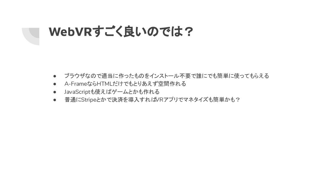 WebVRすごく良いのでは? ● ブラウザなので適当に作ったものをインストール不要で誰にでも簡...