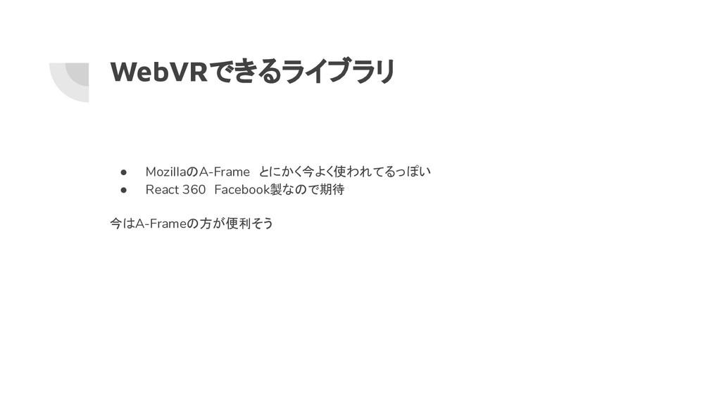 WebVRできるライブラリ ● MozillaのA-Frame とにかく今よく使われてるっぽい...
