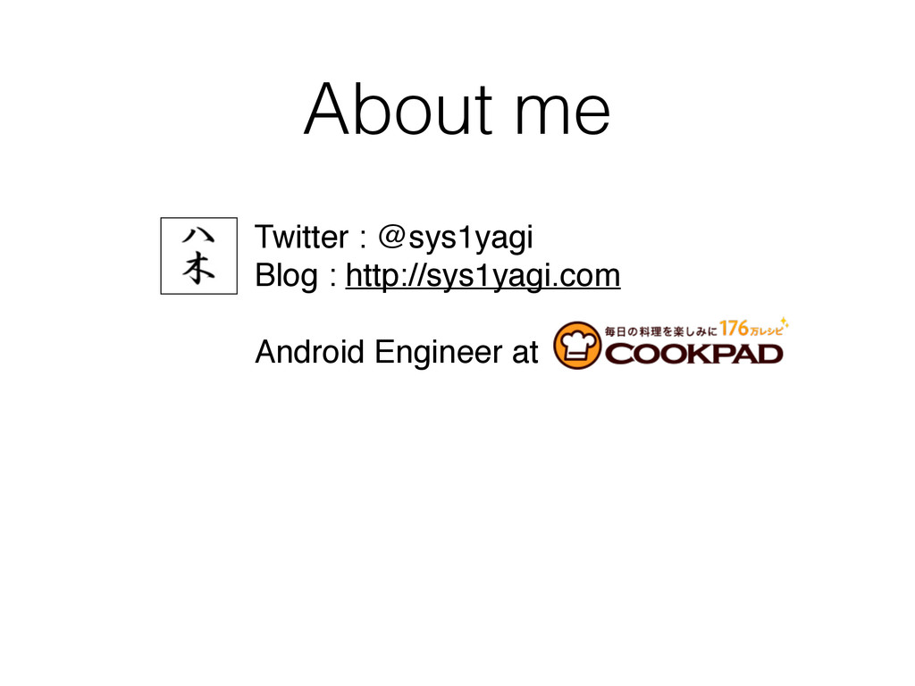 About me Twitter : @sys1yagi! Blog : http://sys...