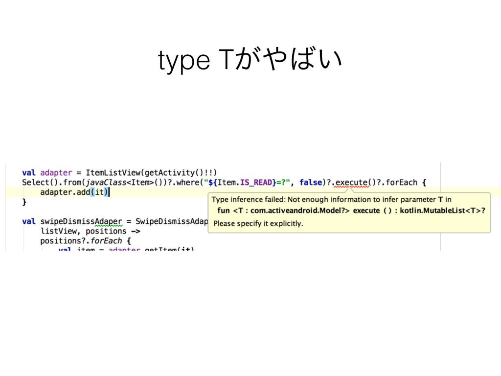 type T͕͍