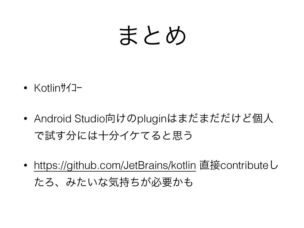 ·ͱΊ • KotlinšŘŠŖ • Android Studio͚ͷplugin·ͩ·ͩ...