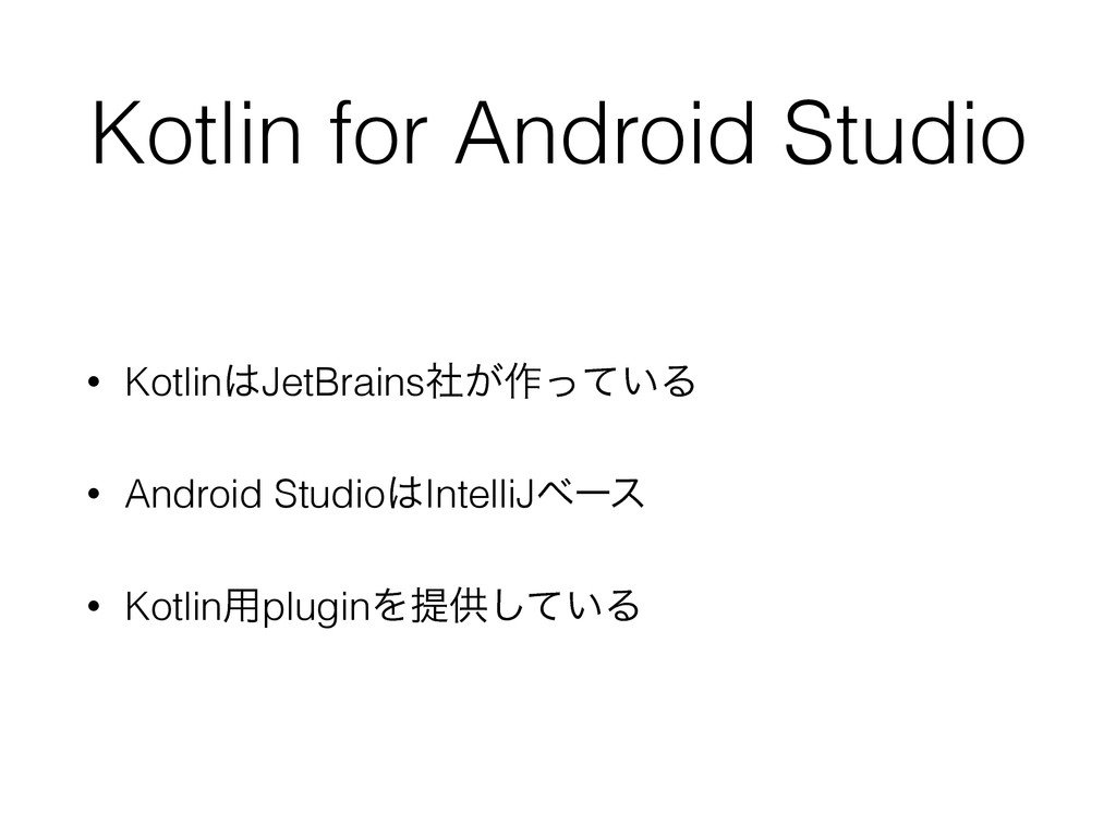 Kotlin for Android Studio • KotlinJetBrains͕ࣾ࡞...
