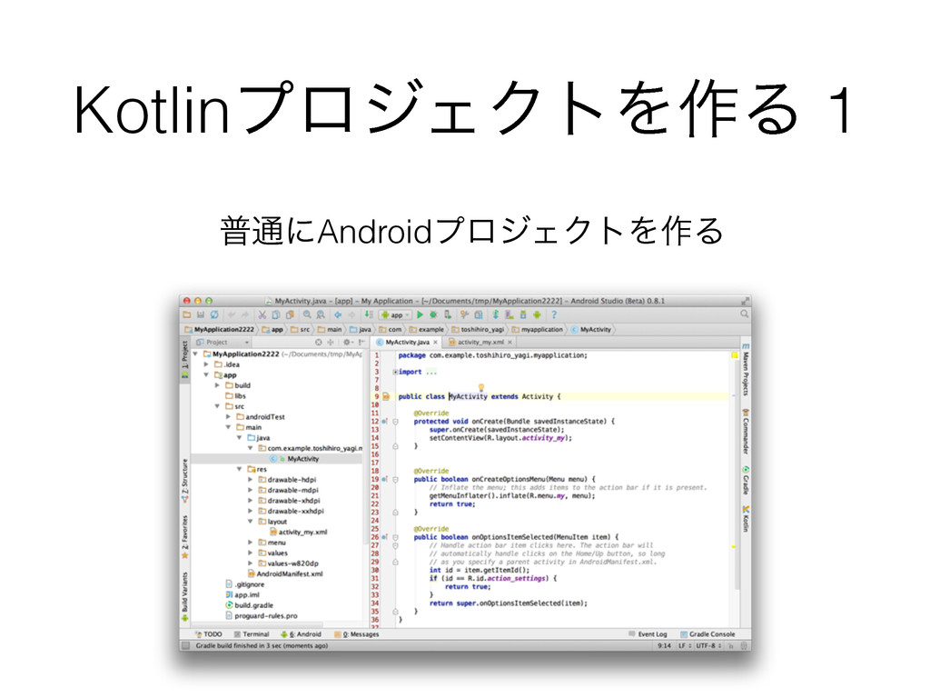 KotlinϓϩδΣΫτΛ࡞Δ 1 ී௨ʹAndroidϓϩδΣΫτΛ࡞Δ