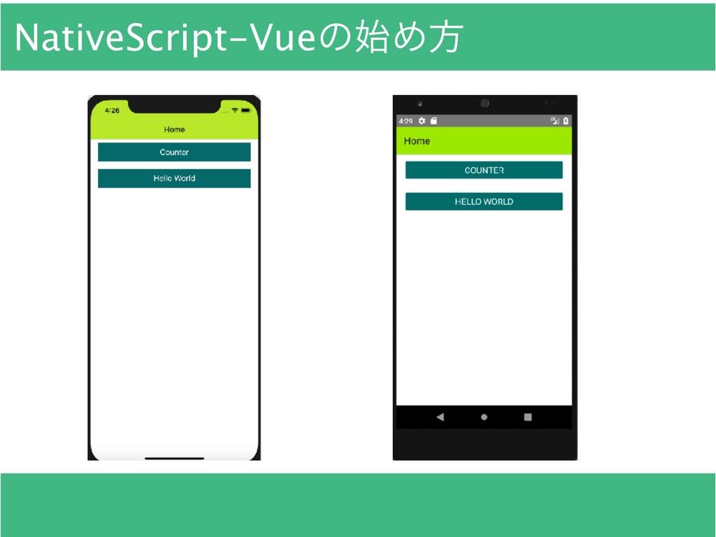 NativeScript-VueͷΊํ