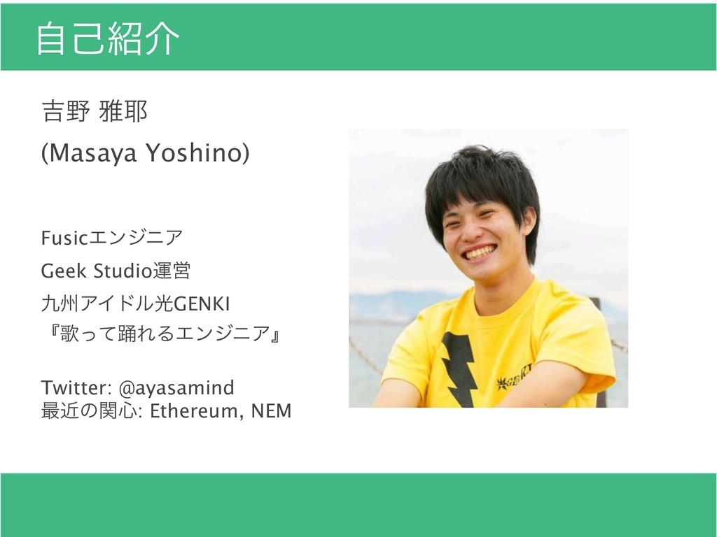 ࣗݾհ ٢ խ (23) (Masaya Yoshino) FusicΤϯδχΞ Gee...