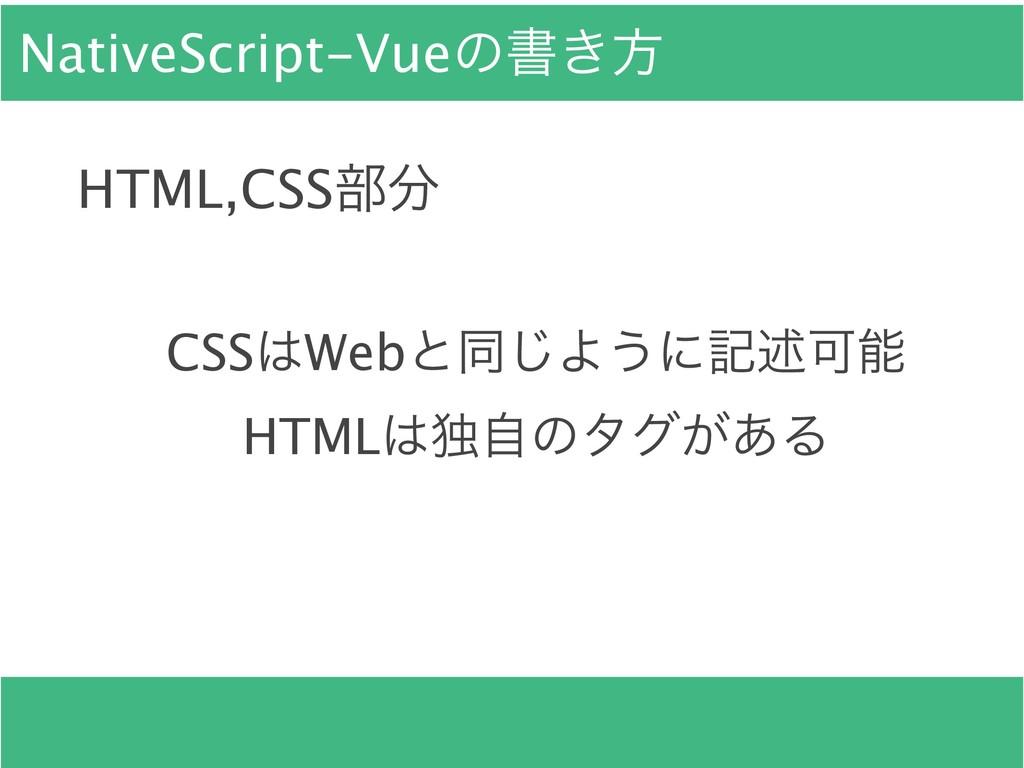 NativeScript-Vueͷॻ͖ํ JS෦ WebͷVuejsͱ΄΅ಉ͡!