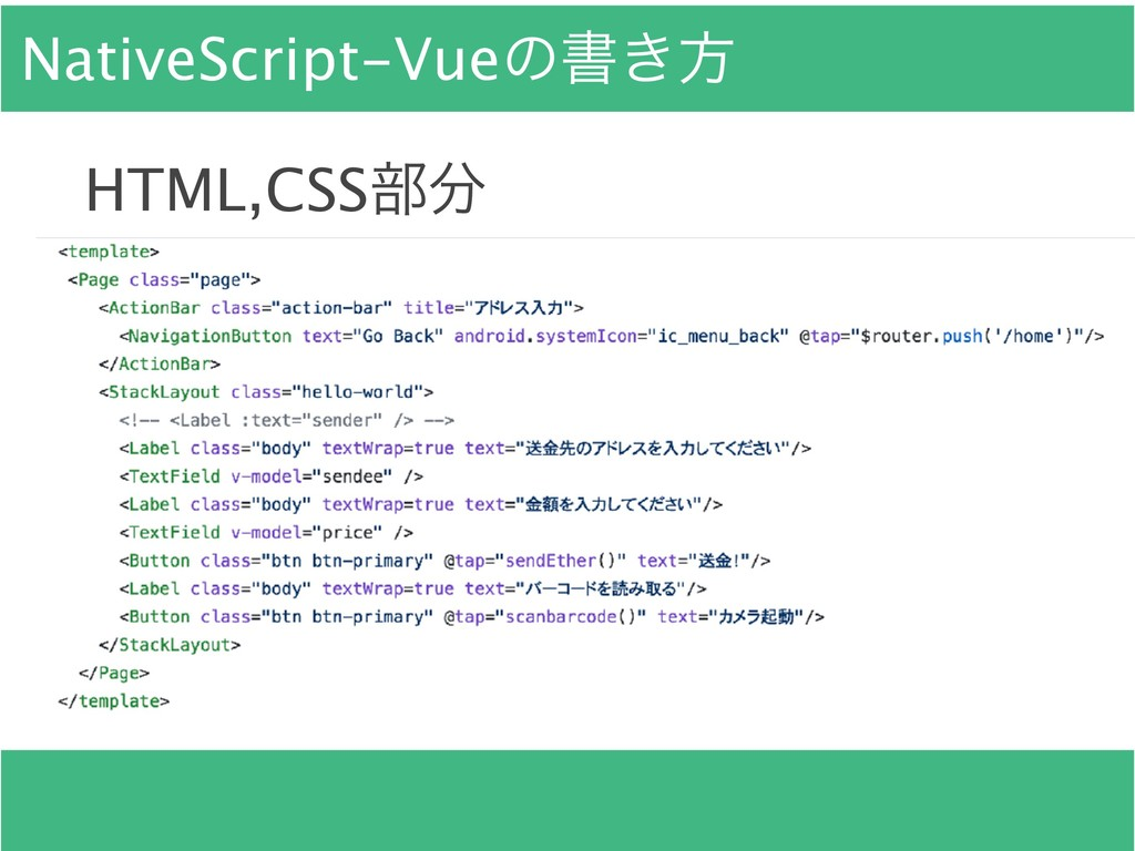 NativeScript-Vueͷॻ͖ํ JS෦ ɾVue-routerVuex͕શ͘ಉ͡...