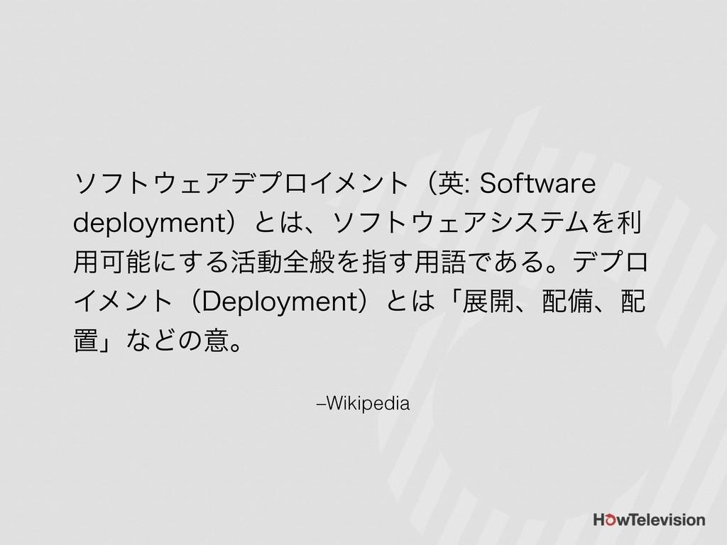 –Wikipedia ιϑτΣΞσϓϩΠϝϯτʢӳ4PGUXBSF EFQMPZNFO...