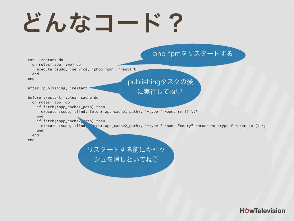 ͲΜͳίʔυʁ task :restart do on roles(:app, :wp) do...