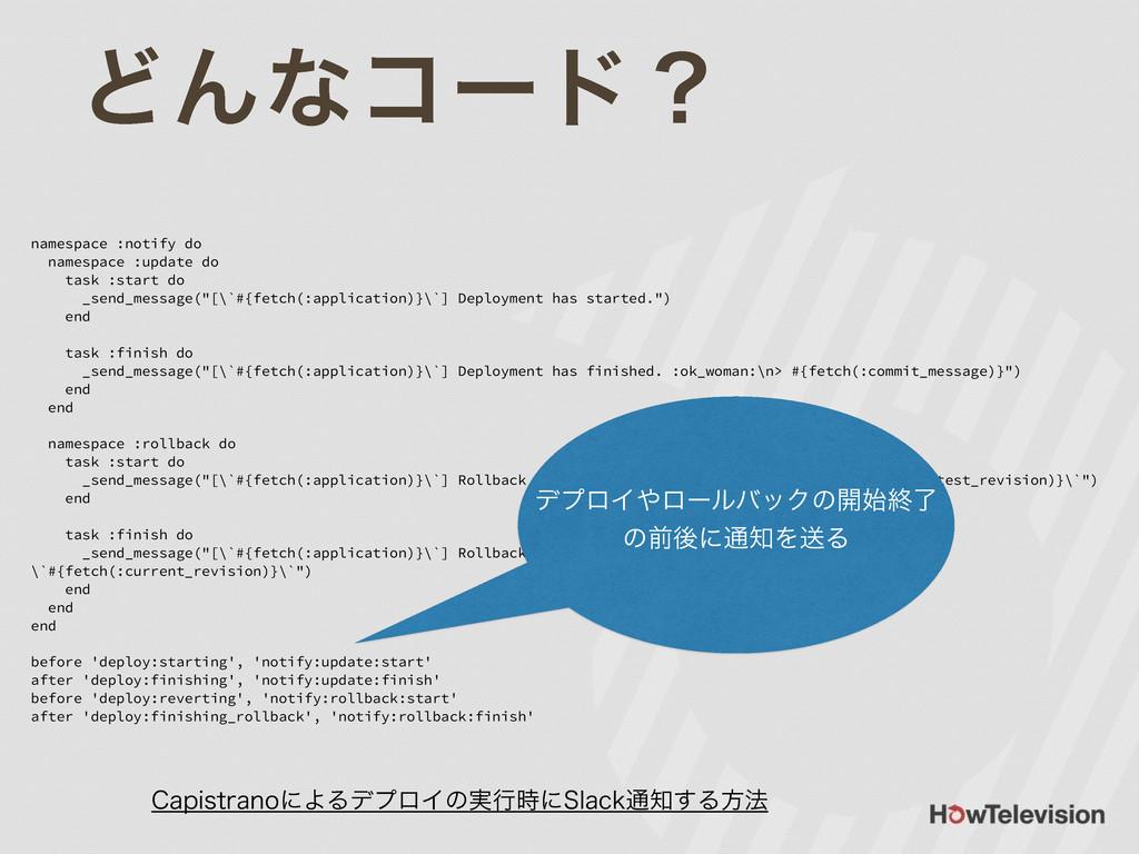ͲΜͳίʔυʁ namespace :notify do namespace :update ...