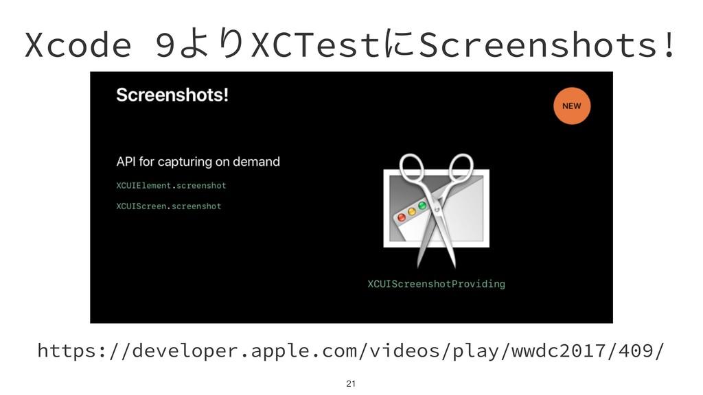 Xcode 9ΑΓXCTestʹScreenshots! https://developer....