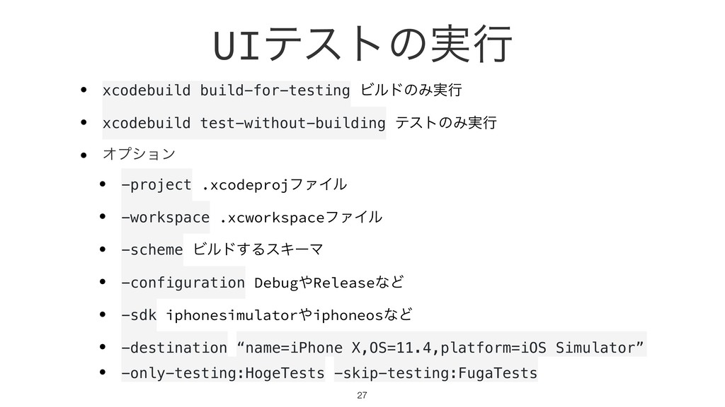UIςετͷ࣮ߦ • xcodebuild build-for-testing ϏϧυͷΈ࣮ߦ...