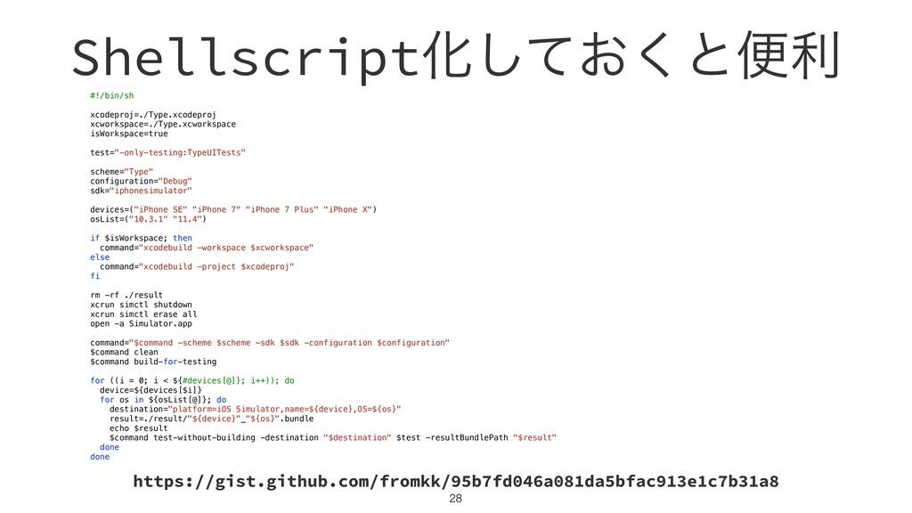 ShellscriptԽ͓ͯ͘͠ͱศར #!/bin/sh xcodeproj=./Type....