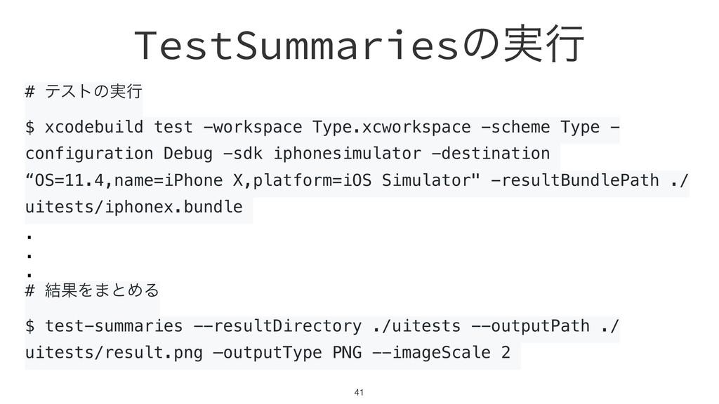 TestSummariesͷ࣮ߦ # ςετͷ࣮ߦ $ xcodebuild test -wo...