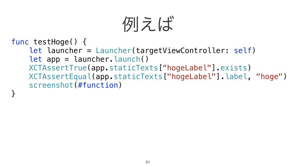 ྫ͑ func testHoge() { let launcher = Launcher(t...