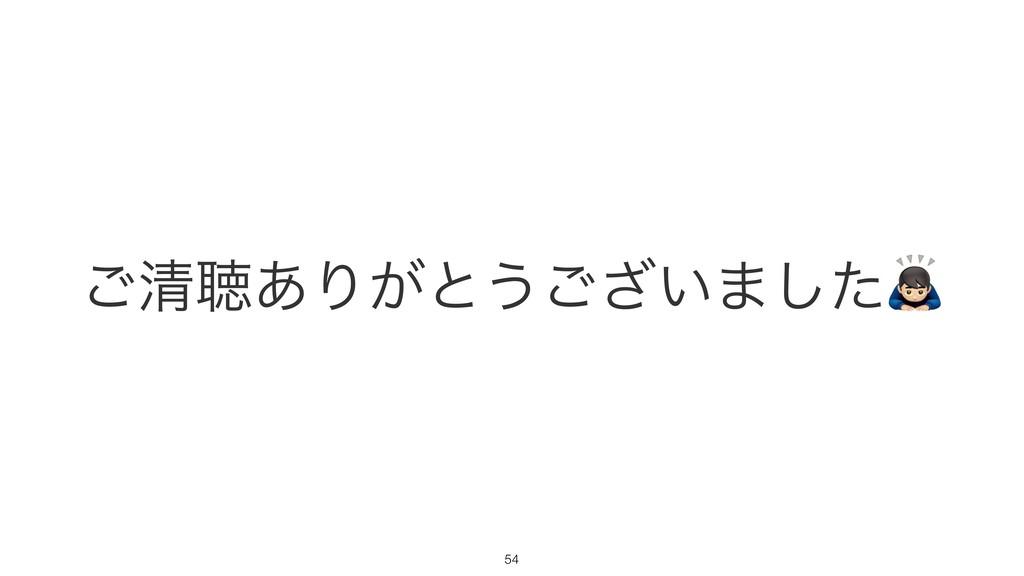 ͝ਗ਼ௌ͋Γ͕ͱ͏͍͟͝·ͨ͠+ !54