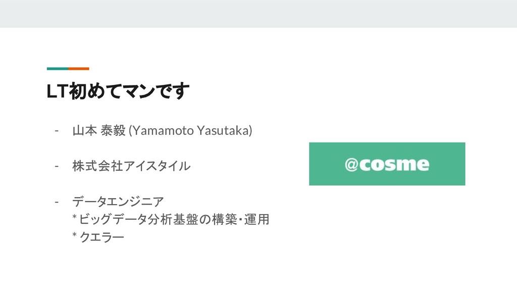 LT初めてマンです - 山本 泰毅 (Yamamoto Yasutaka) - 株式会社アイス...