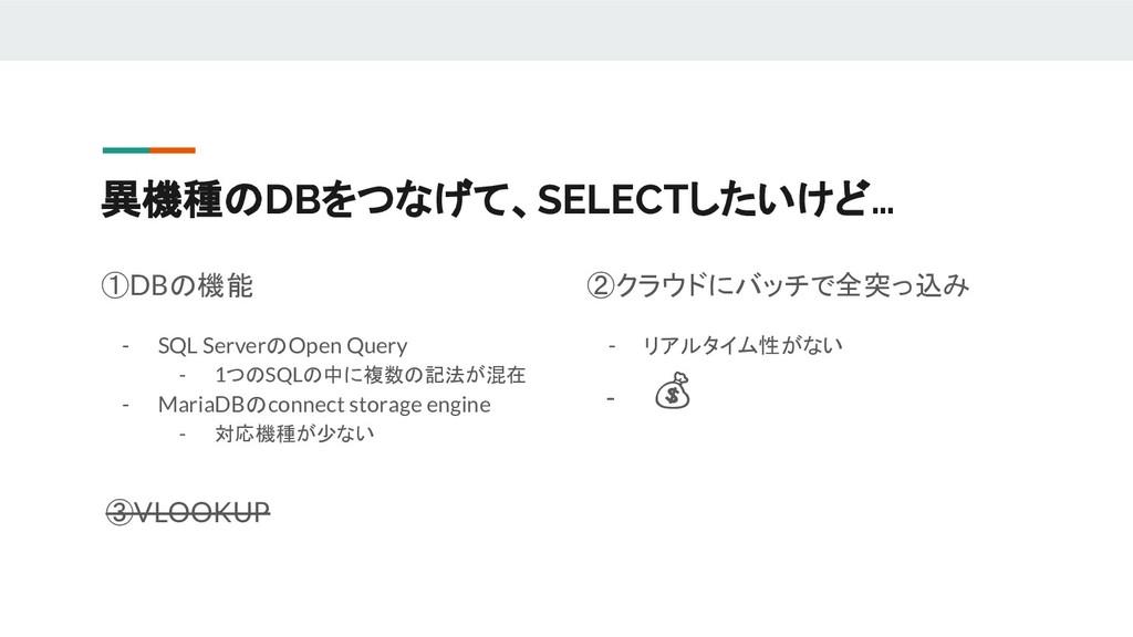 異機種のDBをつなげて、SELECTしたいけど… ①DBの機能 - SQL ServerのOp...