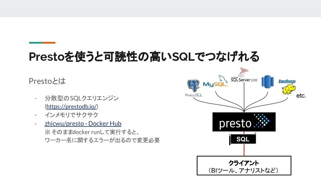 Prestoを使うと可読性の高いSQLでつなげれる Prestoとは - 分散型のSQLクエリ...