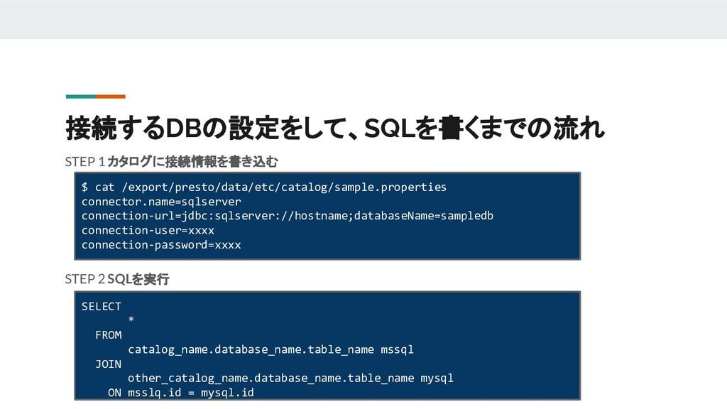 接続するDBの設定をして、SQLを書くまでの流れ STEP 1 カタログに接続情報を書き込む ...