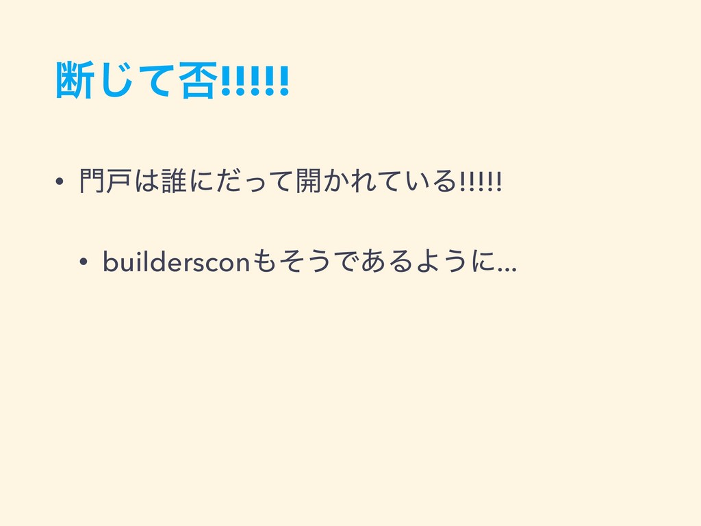 அͯ͡൱!!!!! • ໳ށ͸୭ʹͩͬͯ։͔Ε͍ͯΔ!!!!! • builderscon΋ͦ...