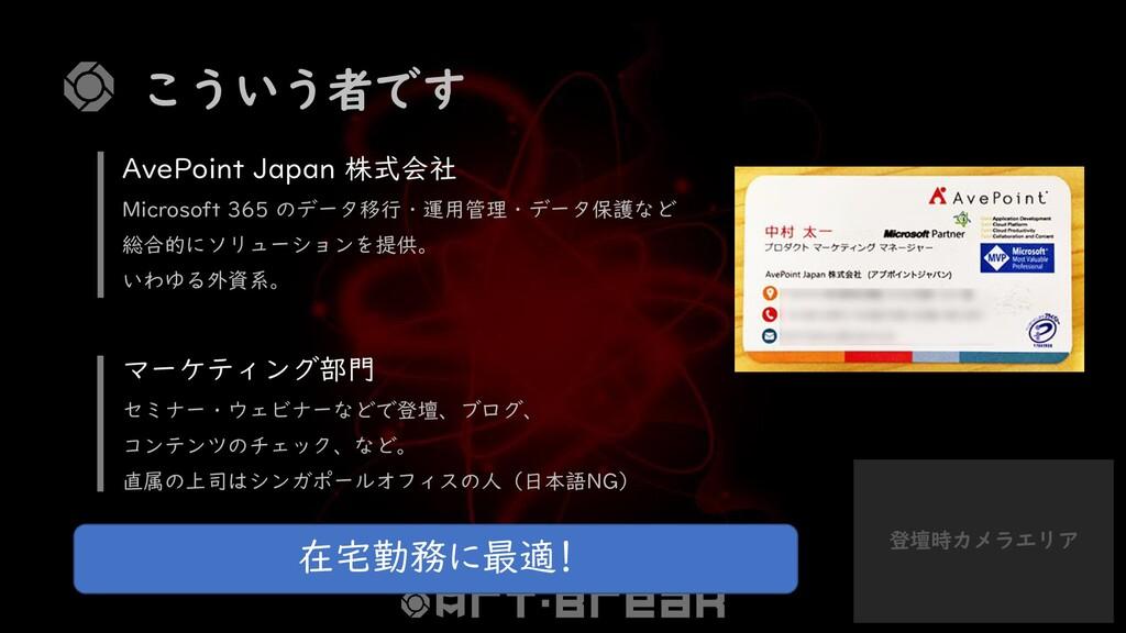 登壇時カメラエリア こういう者です AvePoint Japan 株式会社 Microsoft...