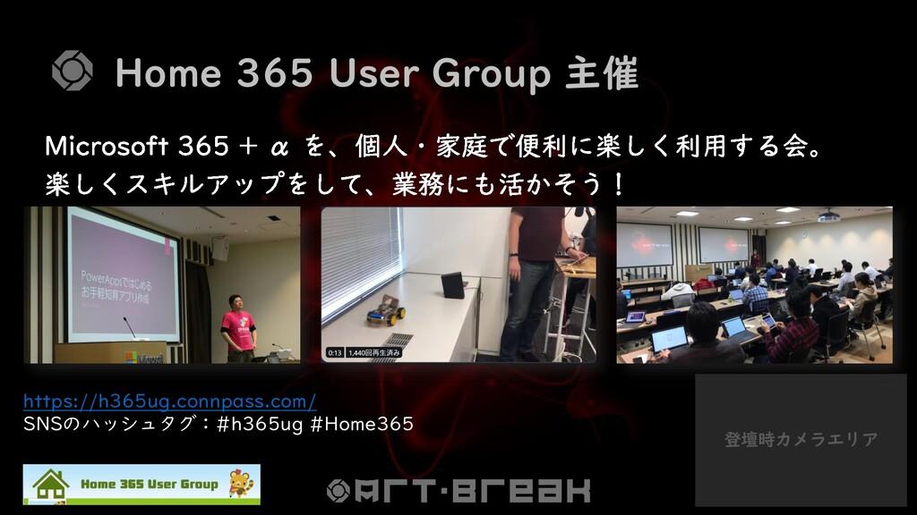 登壇時カメラエリア Home 365 User Group 主催 https://h365ug...