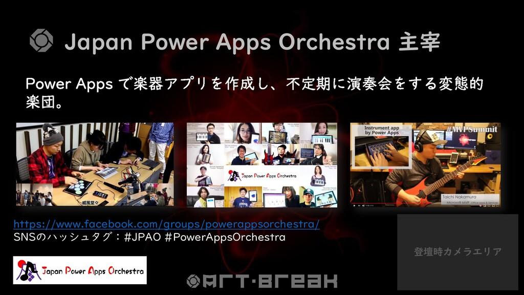 登壇時カメラエリア Japan Power Apps Orchestra 主宰 https:/...
