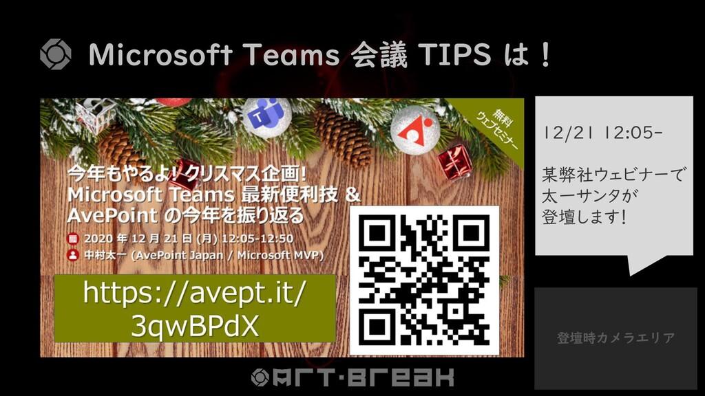 登壇時カメラエリア Microsoft Teams 会議 TIPS は! 12/21 12:0...