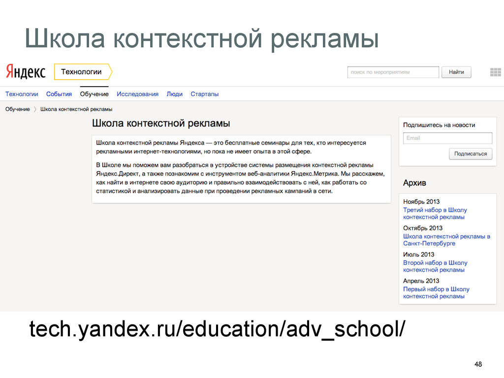48 Школа контекстной рекламы tech.yandex.ru/edu...